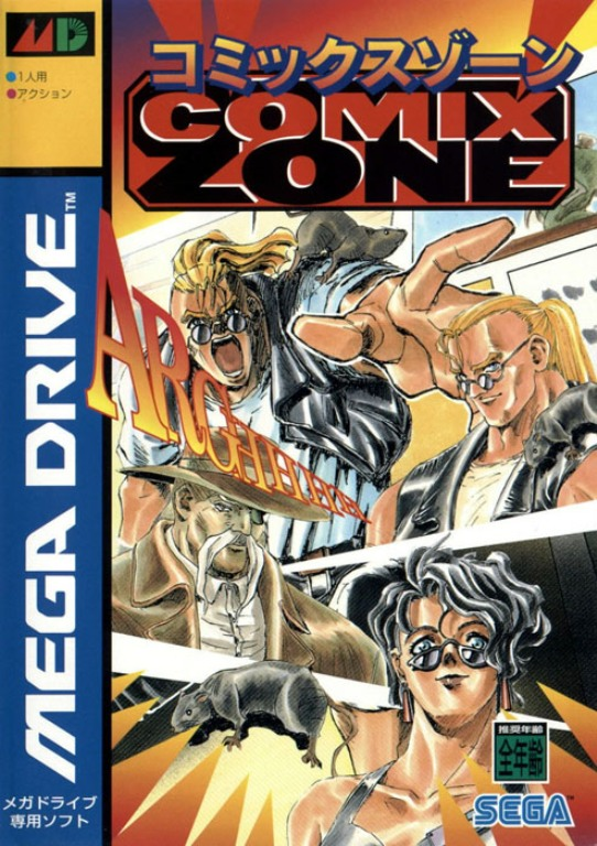 Comix Zone Japanese Box Art